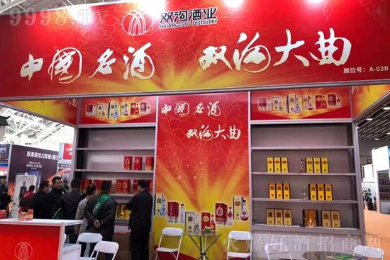 2020第9届南京糖酒会,双沟大曲静候天下伙伴!