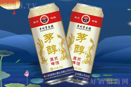 高品质,低价格!茅醇原浆啤酒,将实实在在的优惠让利给代理商!