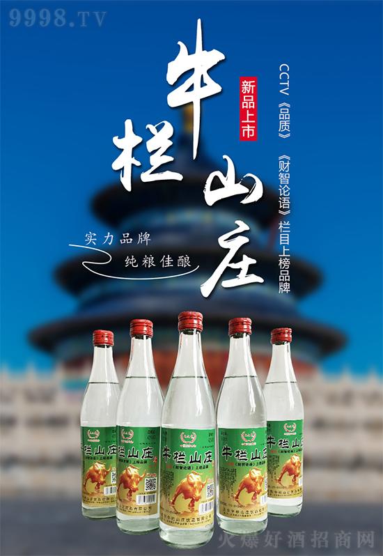 大趋势下,纯粮酒当道!牛栏山庄酒火了,它将是下一个超级单品!