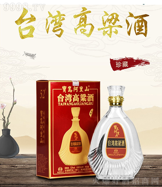 宝岛阿里山台湾高粱酒