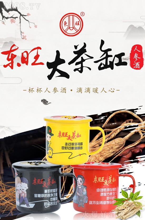 风口下的大健康时代,沈阳市东泉酒厂火爆招商,限额招募代理商!