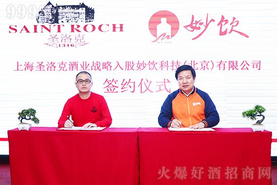 圣洛克酒业战略入股妙饮科技签约仪式在郑举行!