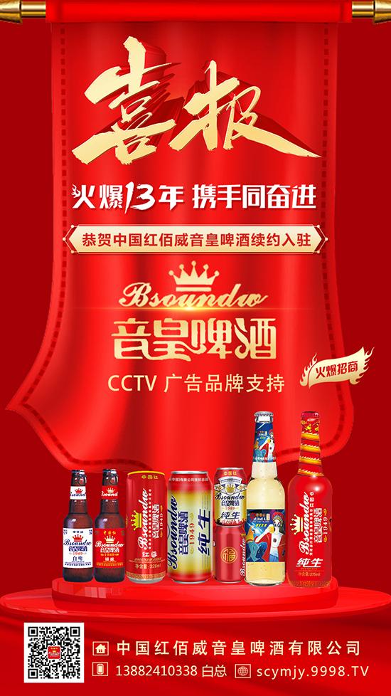 佰威音皇啤酒与火爆网再度携手,塑造广阔未来!