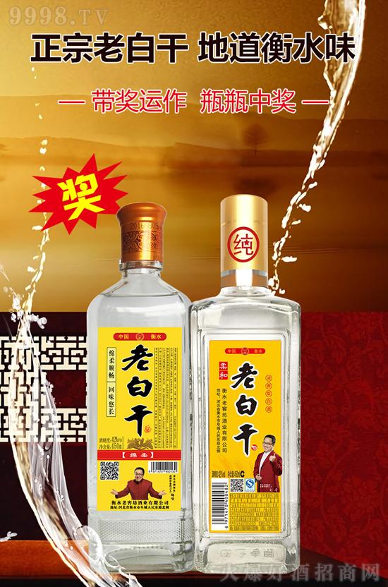 春节旺季,本小利大!衡水老窖坊酒业吸引经销商疯狂代理!