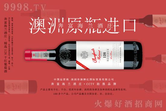 原瓶进口,品种丰富!旗牌红国际贸易公司雄厚支持,合作商的强力后盾!