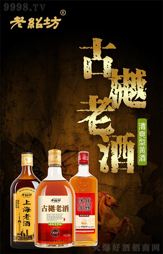 冬季黄酒要烫着才好喝,那么怎样烫好一壶老绍坊黄酒?