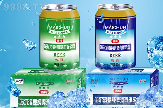 质优,价美,口碑好,哈尔滨麦纯啤酒值得代理,错过感觉错过一个亿!