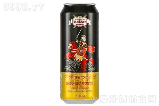 12°凯撒大帝精酿黑啤酒500ml价格,多少钱?