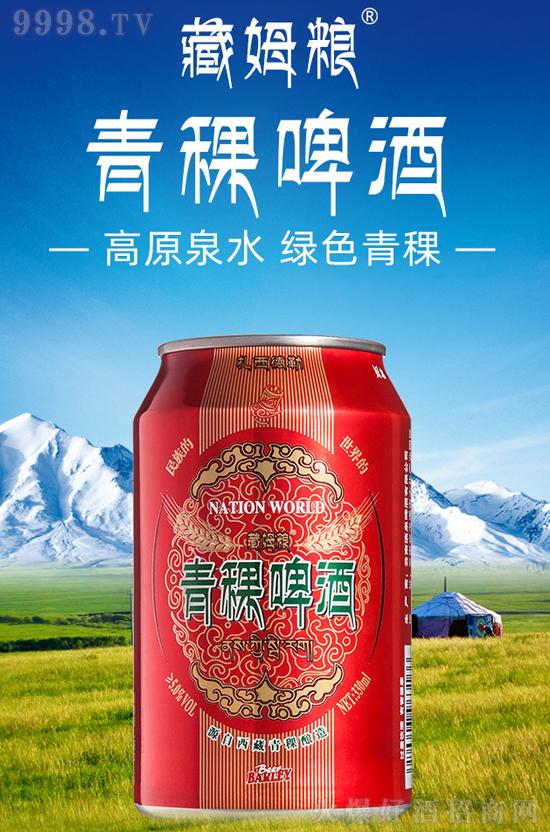 藏姆粮青稞啤酒