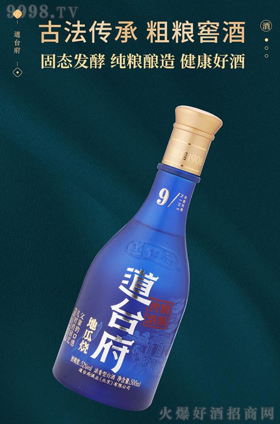 道台府酒业  开工一杯酒,幸福年年有!
