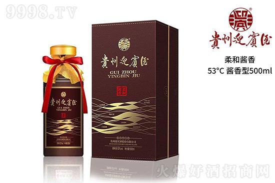 贵州迎宾酒招商如火如荼,欢迎有渠道、有想法、有资源的经销商致电咨询!