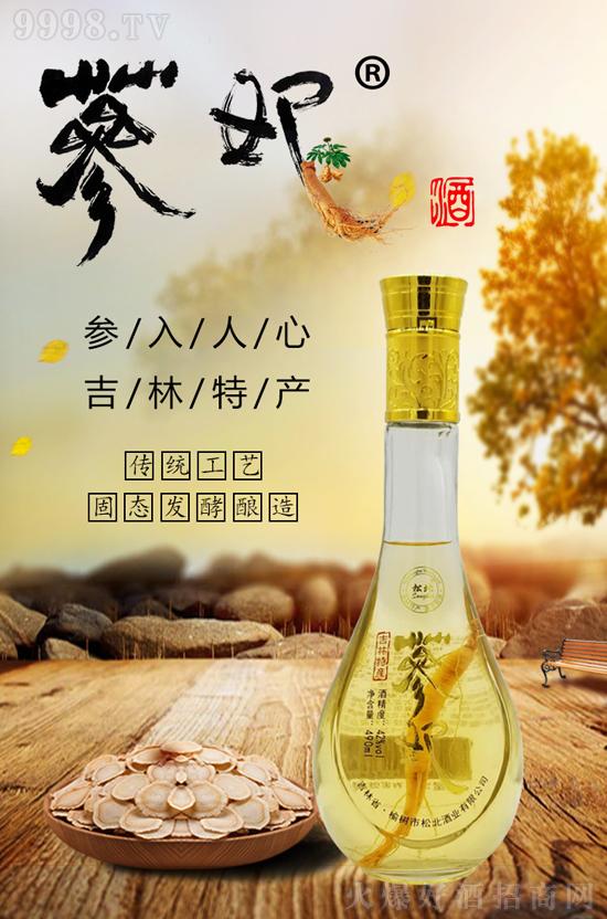 新健康饮酒时代,松北�Q妃人参酒邀您瓜分巨额红利!