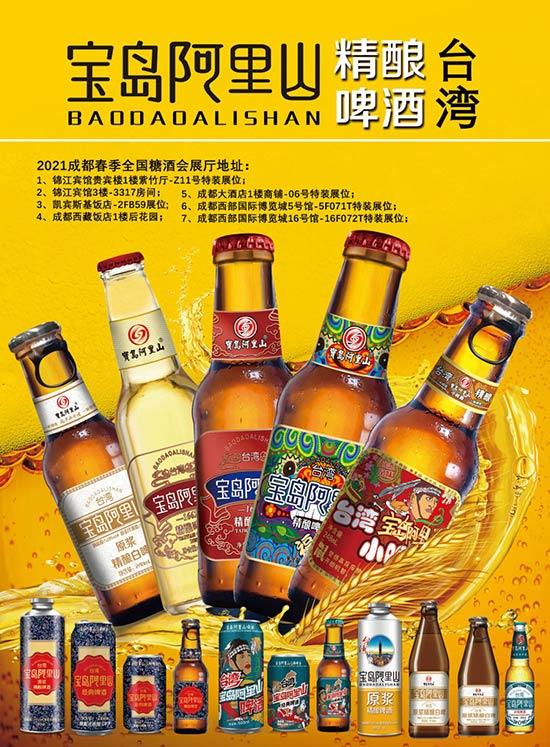 3、中国十大精酿啤酒:是什么?全国精酿啤酒销量排名?