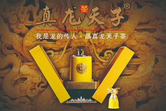 茶酒融合共赢新模式先行者·真龙天子茶诚邀您来第104届糖酒会品鉴