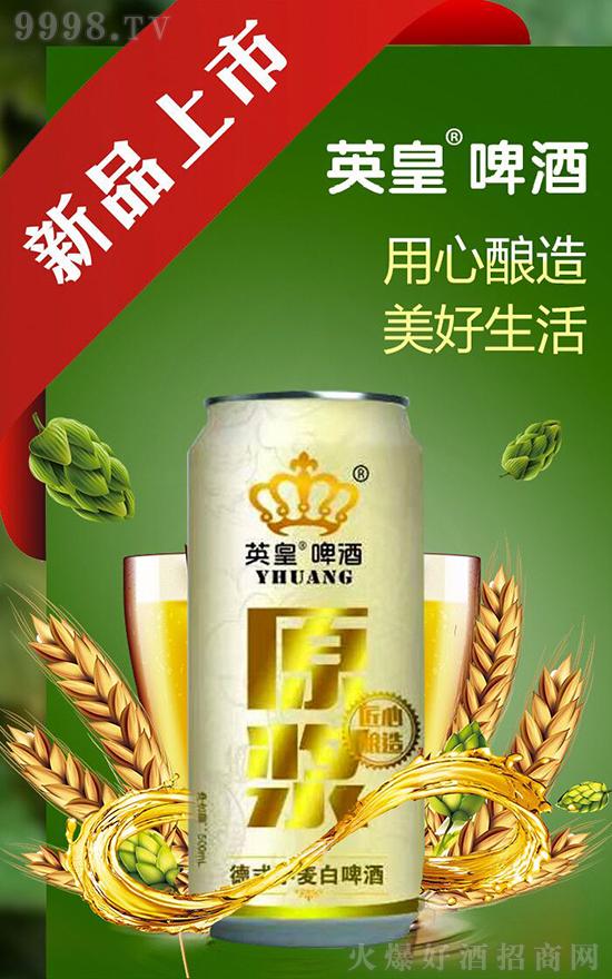 英皇德式小麦原浆白啤酒
