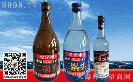 【白酒招商】京联北京二锅头,让人爱不释手的美酒