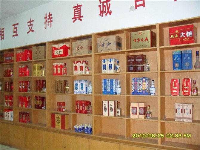 江苏双沟镇酒厂