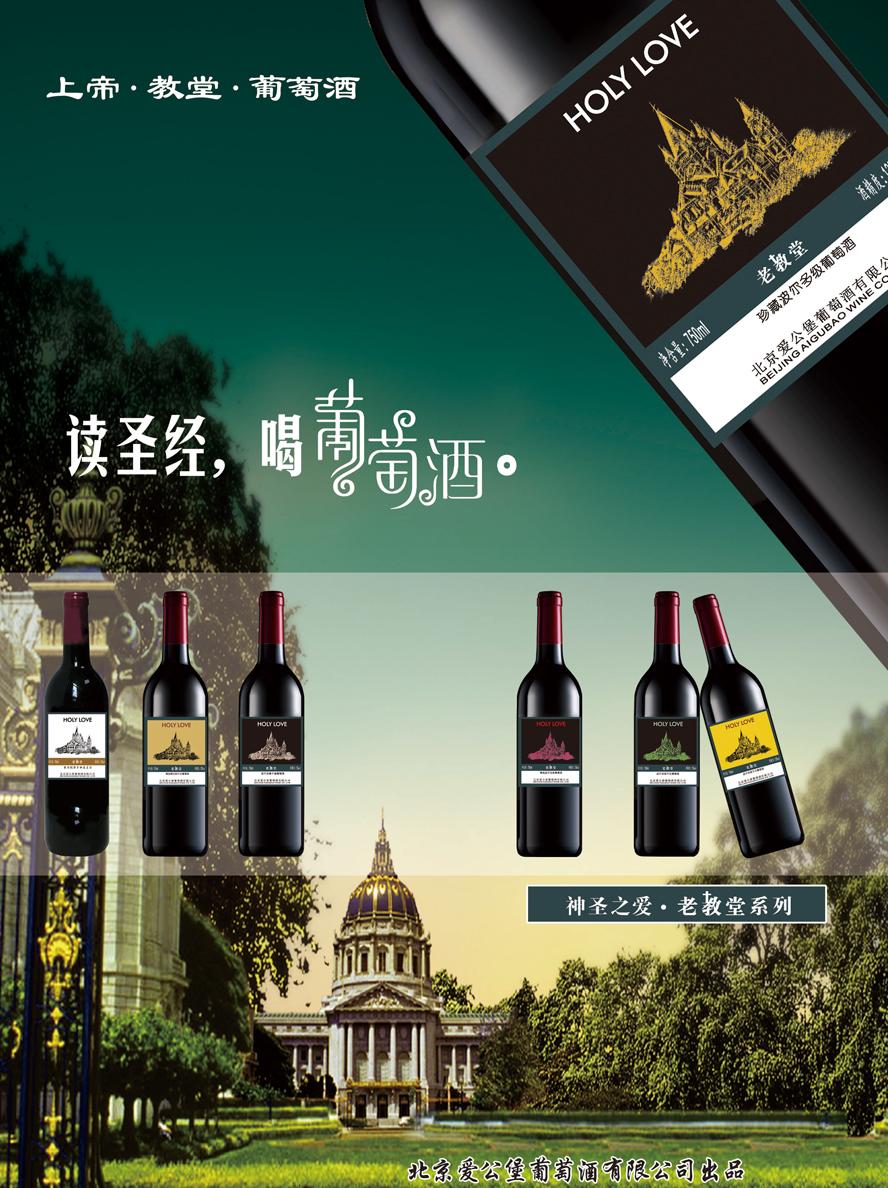 北京神圣之爱葡萄酒运营中心
