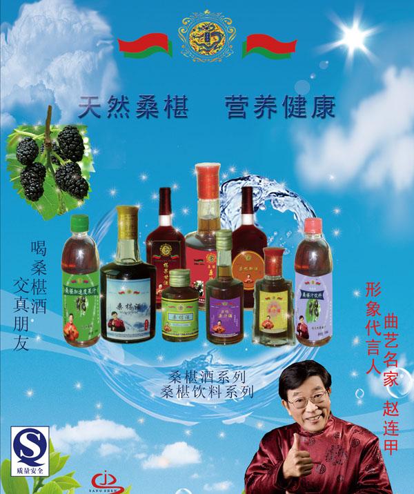 北京桑椹加速度进出口酒业有限公司