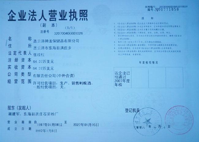 江苏省连云港神龙保健品有限公司