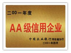 2001年度AA级信用企业