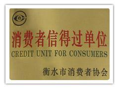 衡水市消费者协会-消费者信得过单位