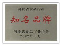 河北省食品行业知名品牌