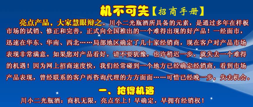 四川隆昌水酒坊酒业有限公司