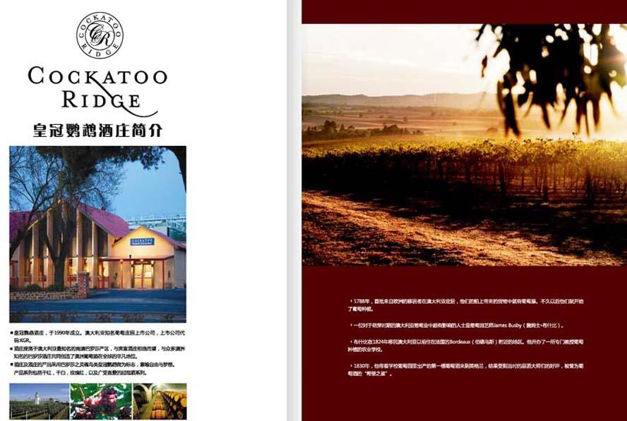 广州金誉酒酷贸易有限公司