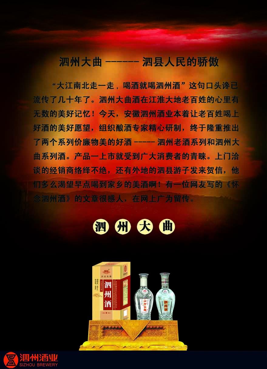 安徽泗州酒业有限公司