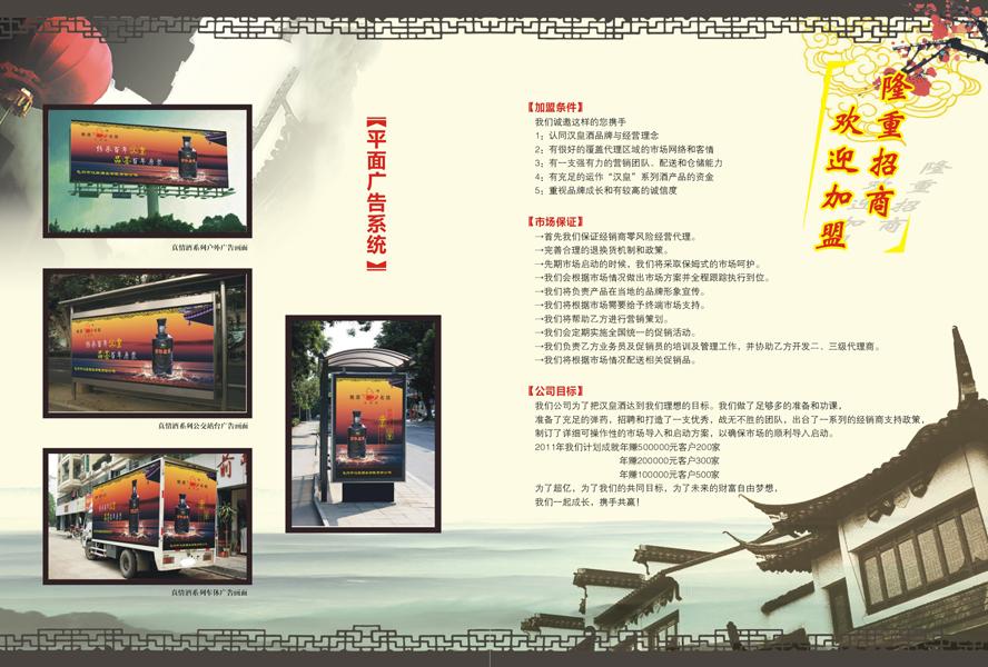 安徽省亳州市汉皇酒业有限公司