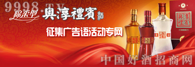 内蒙古奥淳酒业有限责任公司