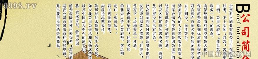 贵州君宫酒业有限公司
