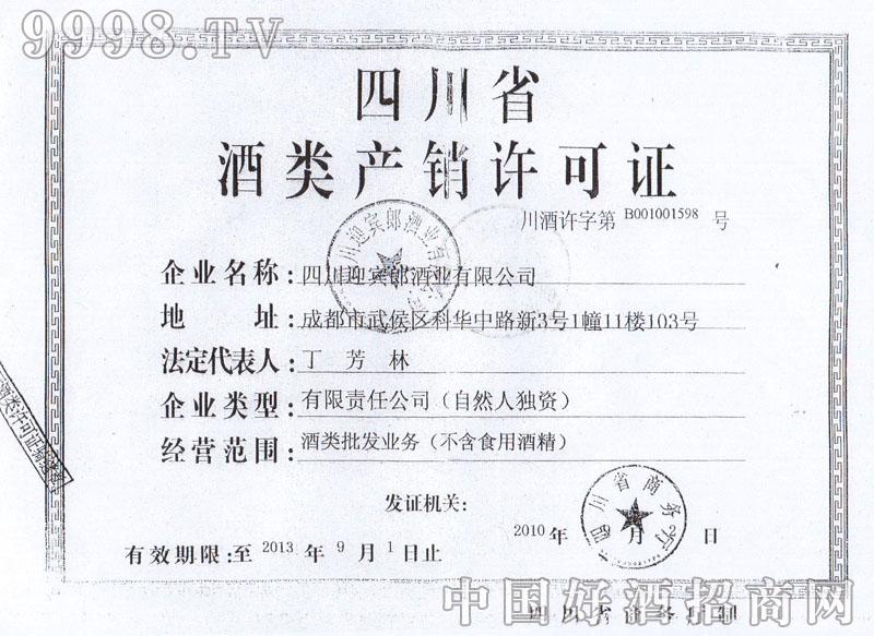 四川省迎宾郎酒业有限公司