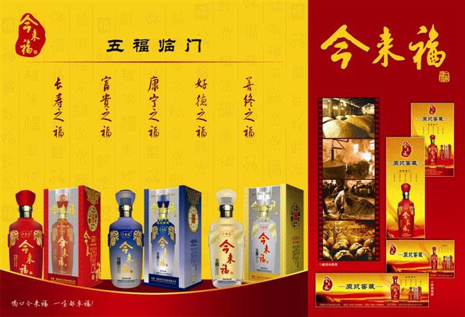 安徽省东汉酒业有限公司
