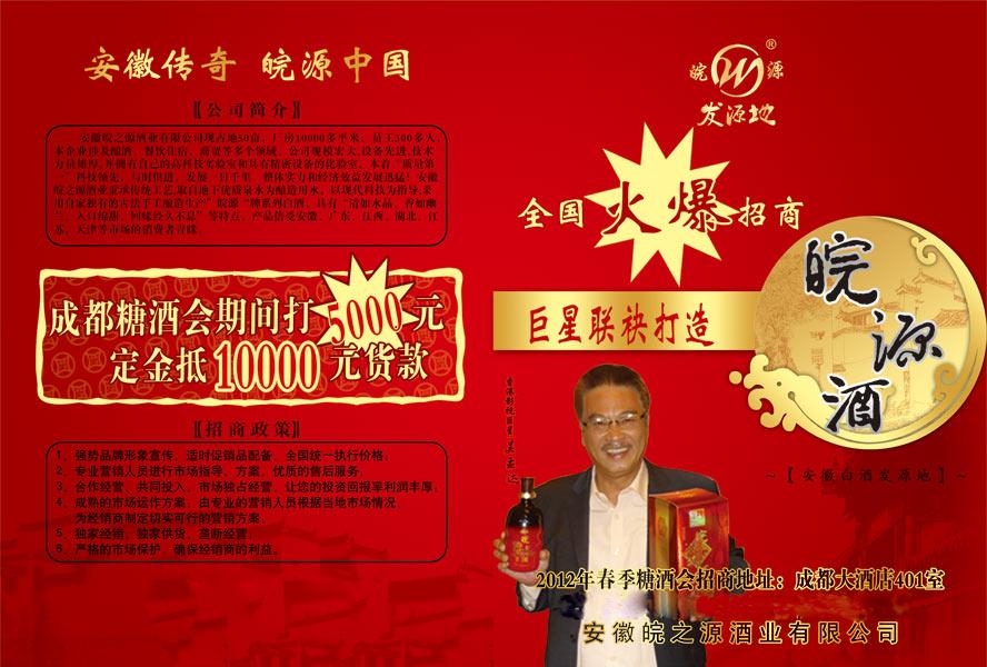 安徽皖之源酒业有限公司