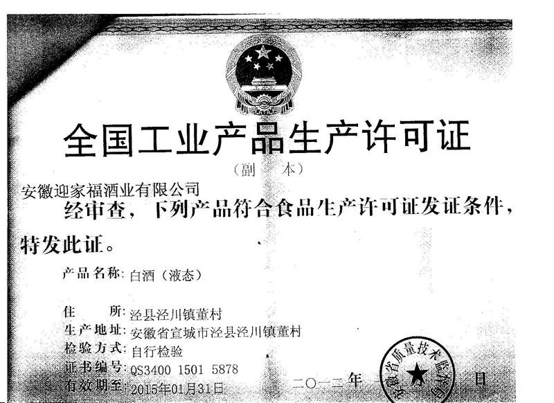 安徽迎家福酒业有限公司