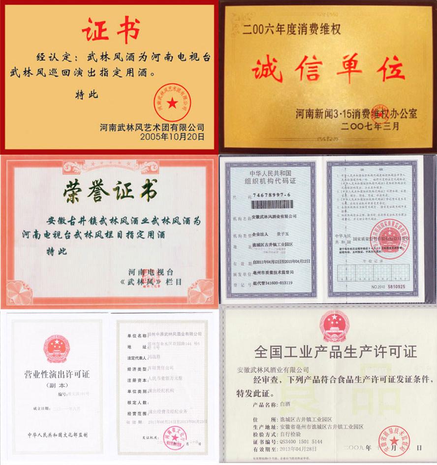 中国安徽武林风酒业有限公司