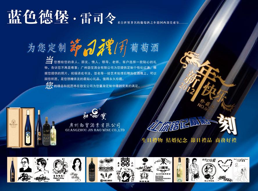 广州劲宝酒业有限公司