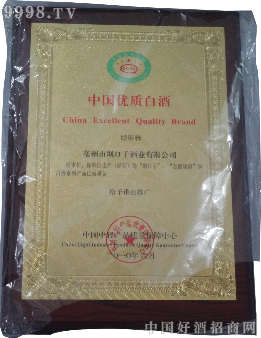 亳州市坝口子酒业有限公司