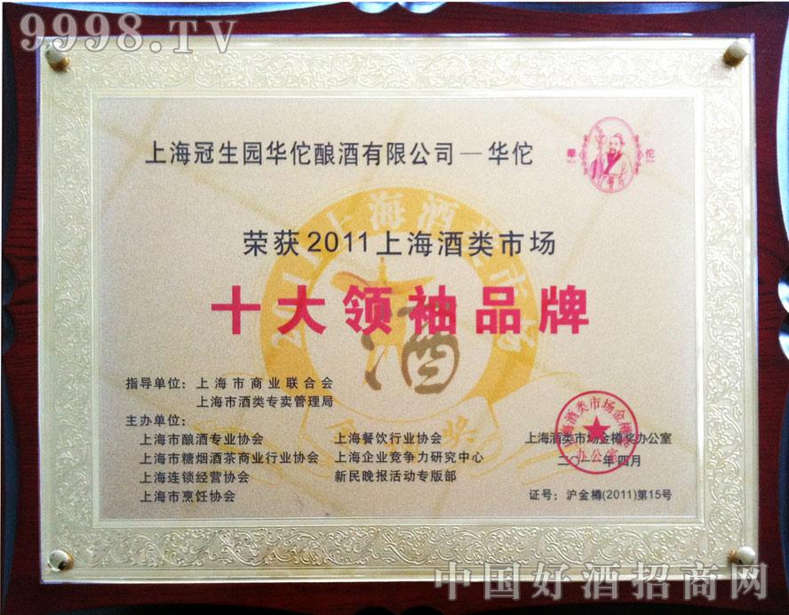 上海冠生园华佗酿酒有限公司