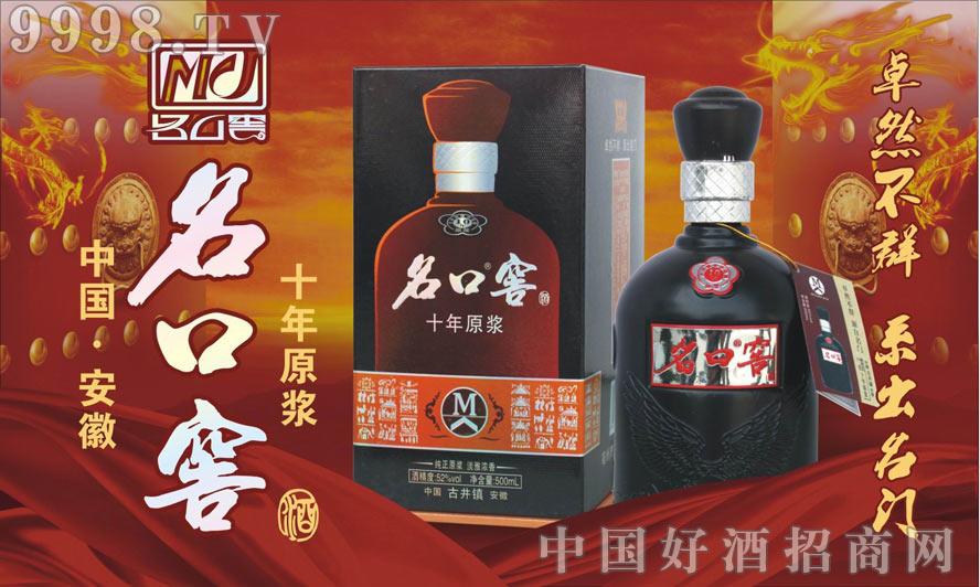 安徽名口窖酒业