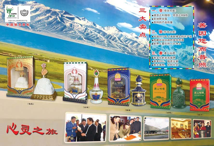 西藏藏上明珠酒运营总部