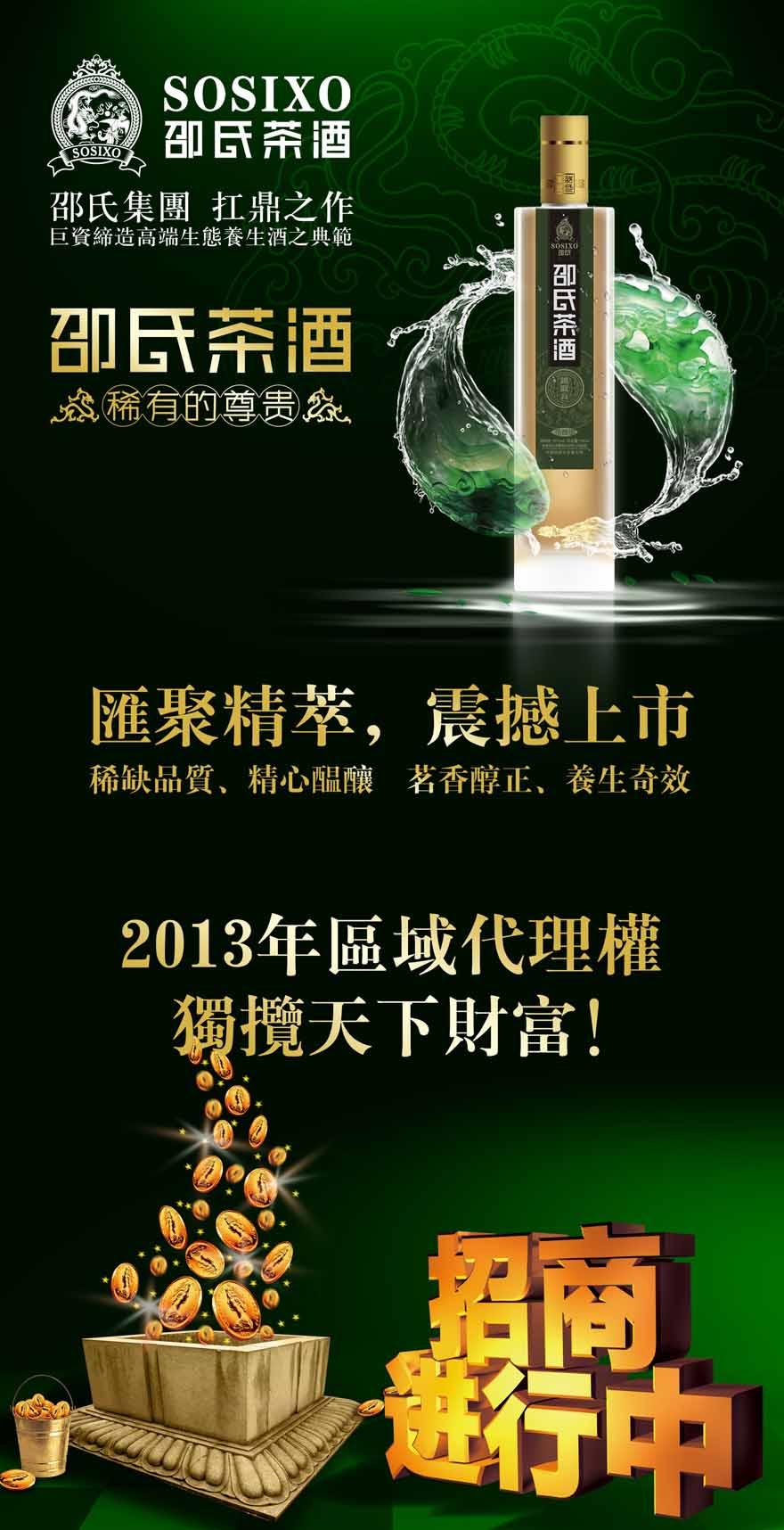 重庆邵氏酒业商贸有限公司