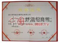 1 2010绵阳金牌食品(美食)称号-四川绵阳越王楼酒业有限公司