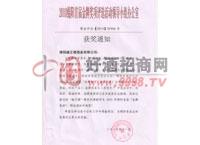 2010年绵阳首届金牌食品获奖通知-四川绵阳越王楼酒业有限公司
