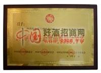 2010中国生态食品博览会金奖-四川绵阳越王楼酒业有限公司