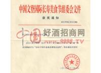 2010中国生态食品博览会金奖通知-四川绵阳越王楼酒业有限公司