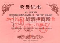 2010中国生态食品博览会金奖证书-四川绵阳越王楼酒业有限公司
