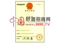 康柏利商标注册证-上海久窖实业有限公司